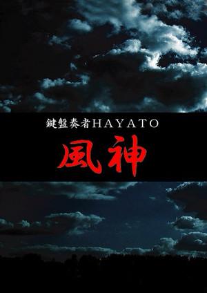 DVD_風神