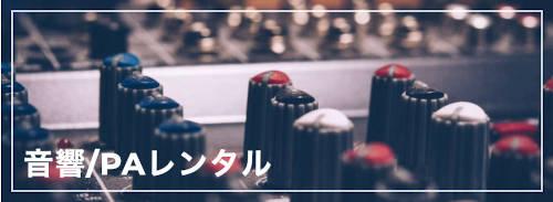 音響/PAレンタル